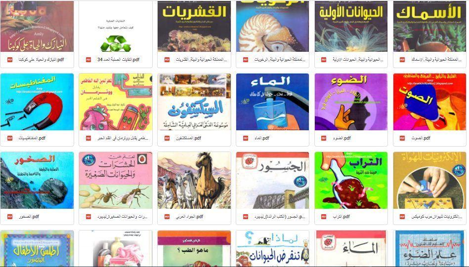 Épinglé par almaarife sur مكتبة المعارف (avec images)