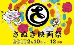 映画だけじゃない映画祭がコンセプトのさぬき映画祭 今年ももちろん開催です2月10日12日 映画はもちろん演劇やトークイベントなど様々なプログラムが目白押しです 高松市のいろんな会場で行われますのでこの期間は是非香川へ tags[香川県]