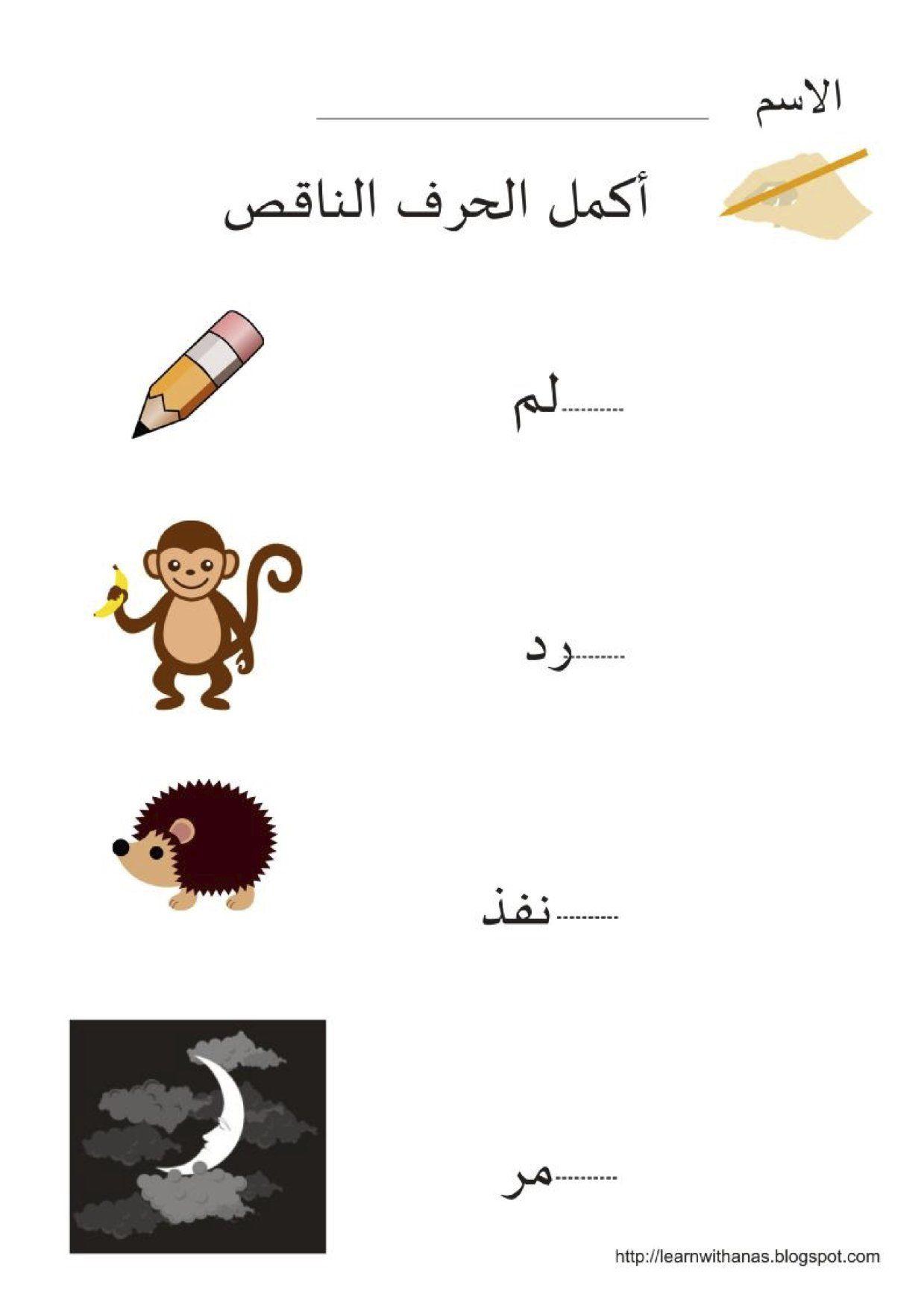 Twitter Arabic Kids Arabic Alphabet For Kids Arabic Alphabet [ 1754 x 1239 Pixel ]