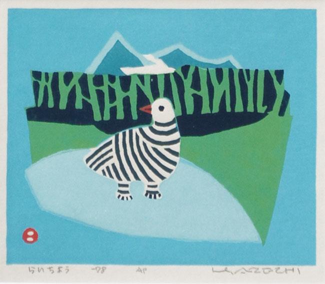 畦地梅太郎版画額「らいちょう」/Umetaro Azechi‹‹古書 古本 ...