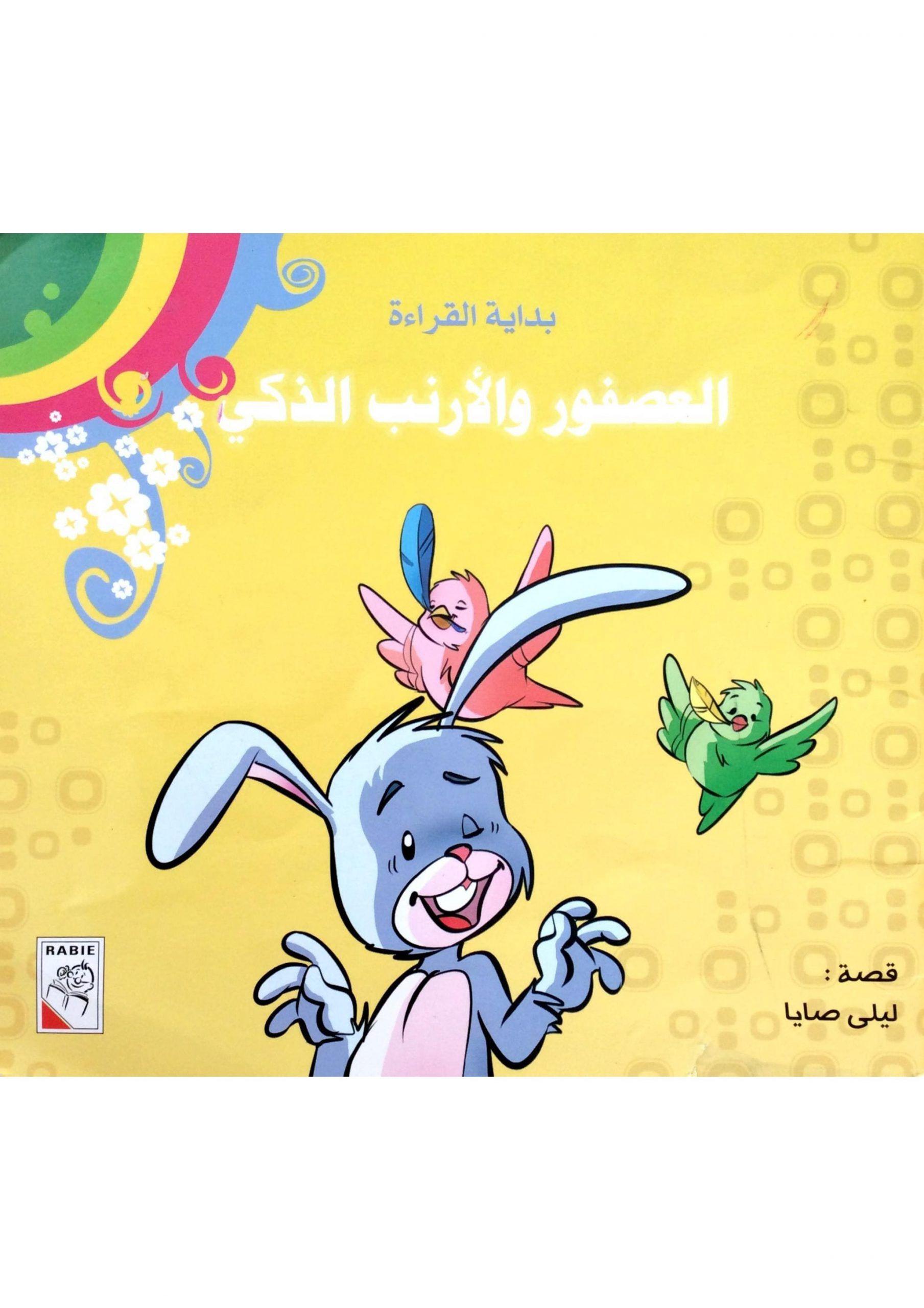 العصفور والارنب الذكي لتعليم الاطفال القراءة بطريقة ممتعة Fictional Characters Character Pikachu
