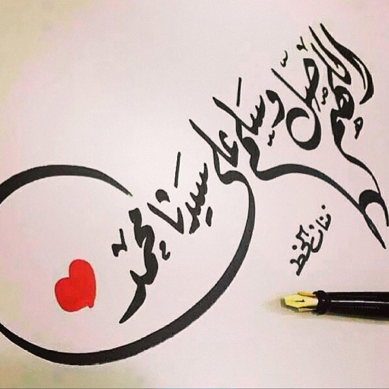 سيدي رسول الله ﷺ رغم عظمة قدره كان متواضعا غير متكل ف بسيطا مع الناس Islamic Calligraphy Islamic Calligraphy Painting Islamic Caligraphy