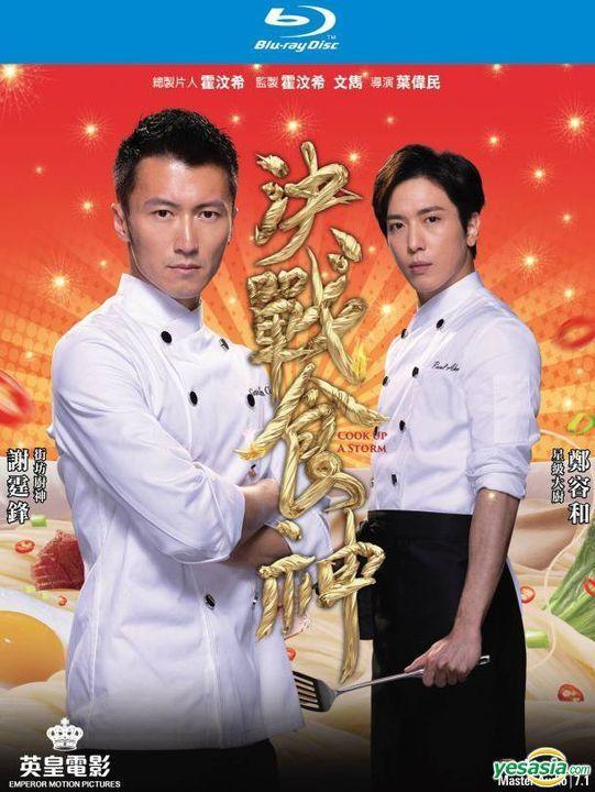 Cook Up A Storm 2017 Blu Ray Hong Kong Version Nicholas Tse Jung Yong Hwa Hong Kong Movie Storm Movie Movies