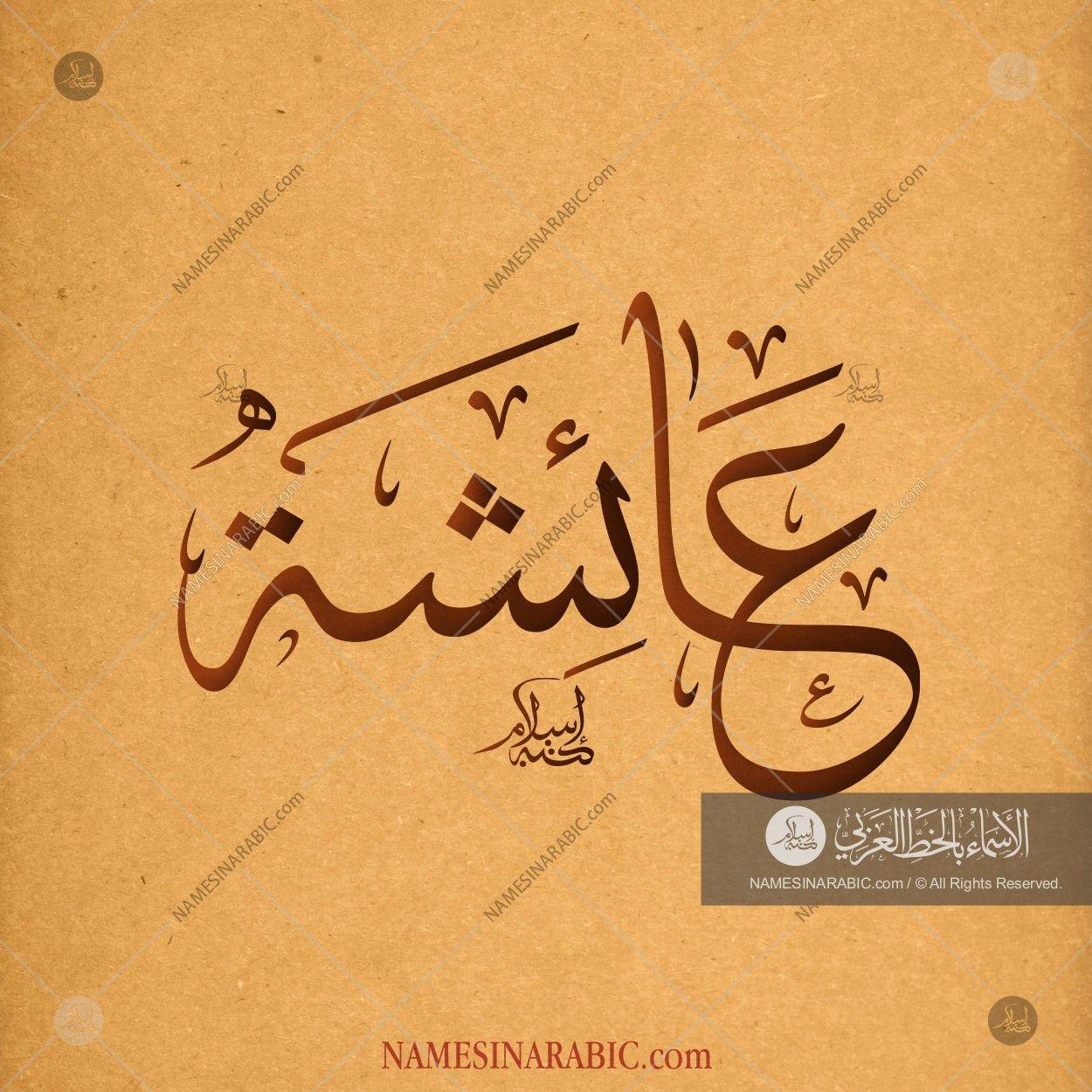 Pin On حروف عربية