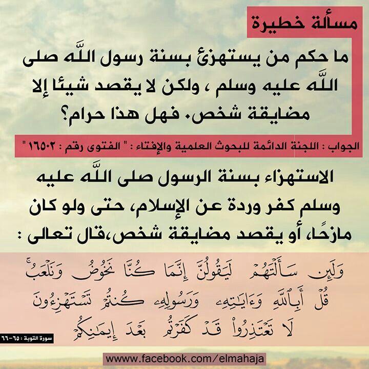 مسألة خطيرة الإستهزاء بالدين بشريعة الله جل وعلا أو بسنة المصطفى صلى الله عليه وسلم Math Islam Reminder