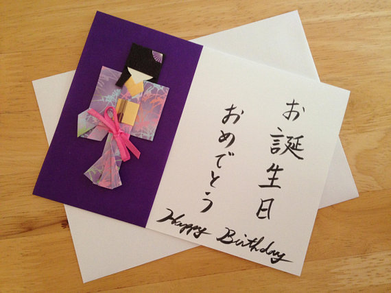 Japanese Origami Paper Doll Happy Birthday Card