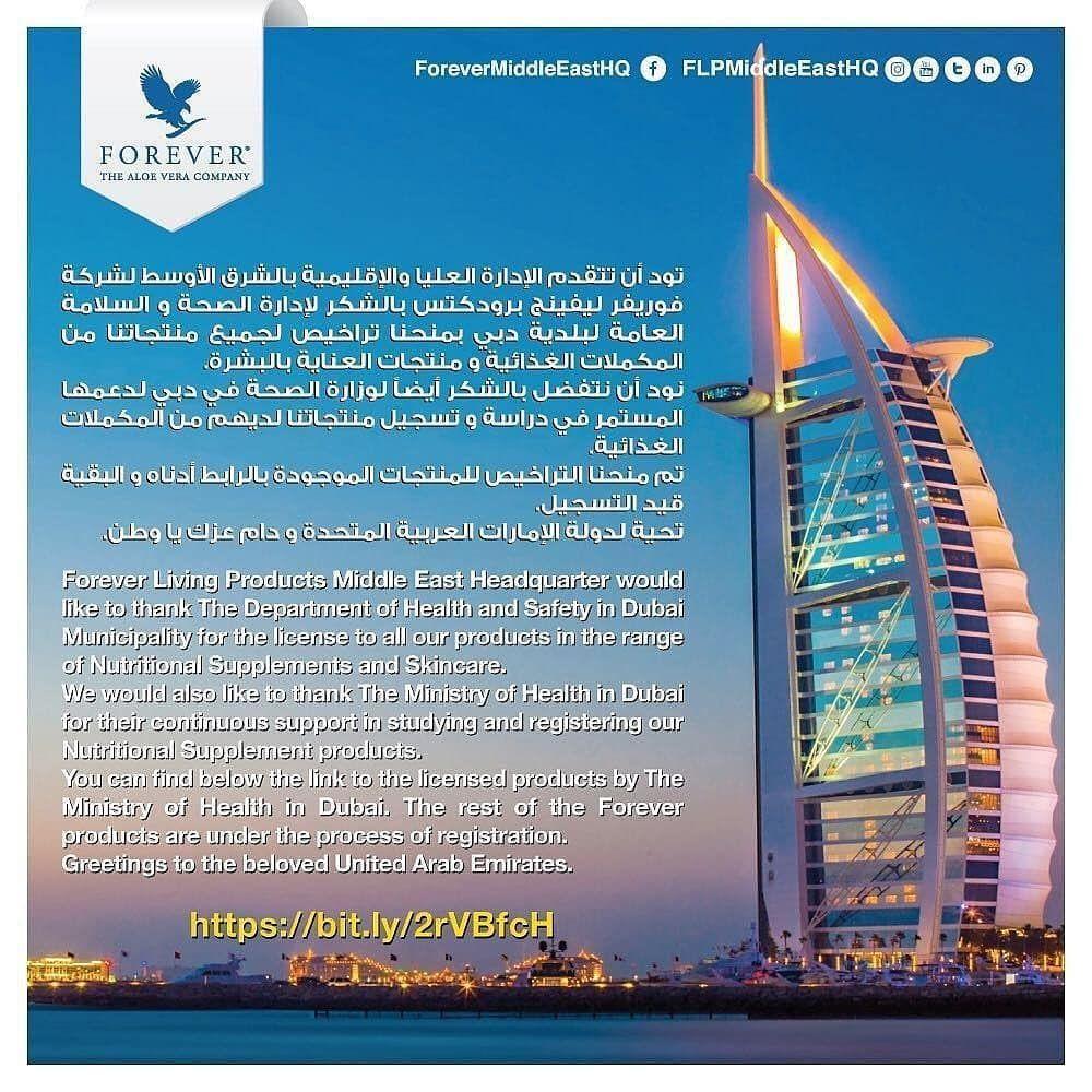 شكرا لوزارة الصحة بالإمارات العربية المتحدة و إدارة الصحة و السلامة العامة لبدلية دبي فوريفر ليفينج برودكتس ال Health And Safety Forever Products Body Detox