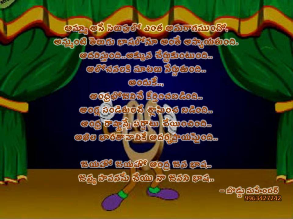 a poem on telugu Language- by BODDU MAHENDER | My own poetry