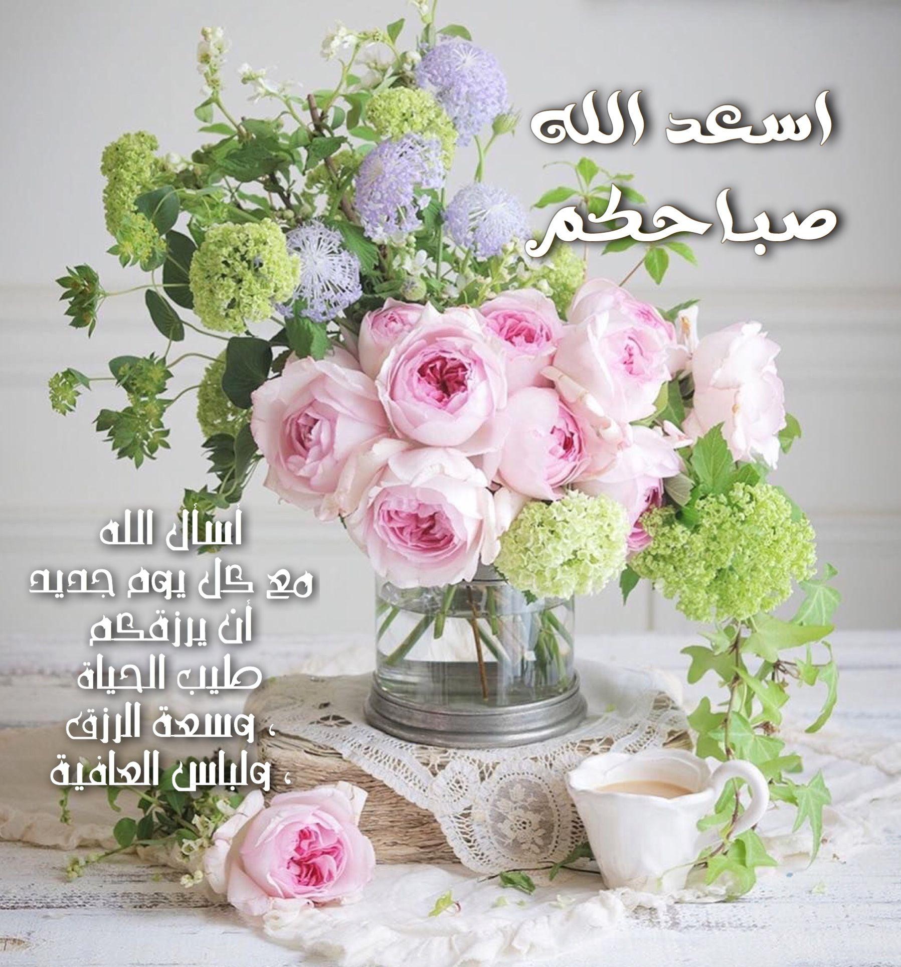 صباح الخير Morning Greeting Beautiful Morning Floral Wreath