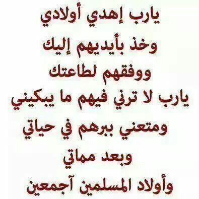 دعاء للاولاد Islamic Quotes Islamic Phrases Islamic Love Quotes