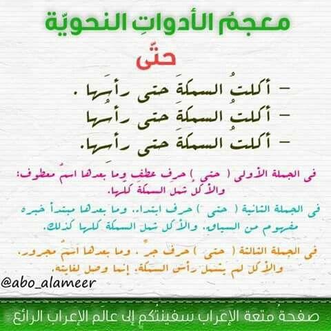 Pin On قواعد عربي