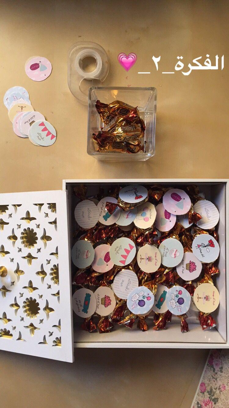 توزيعات توزيع  eid crafts diy eid cards eid stickers