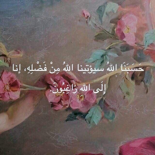 حسبنا الله سيؤتينا من فضلة انا الى الله راغبون Islamic Art Calligraphy Islamic Pictures Islamic Art