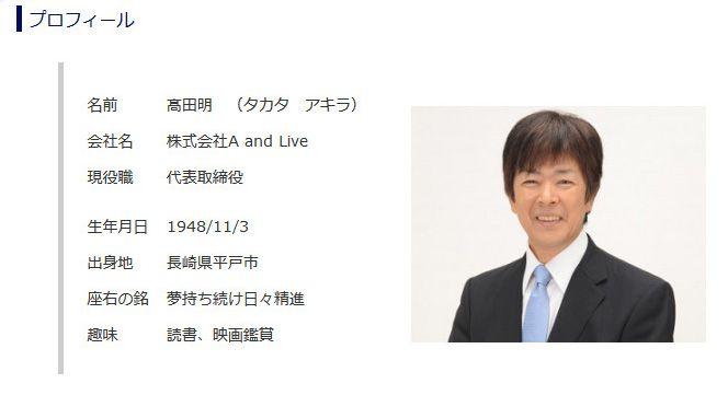 ジャパネットたかた・高田前社長、1月15日でテレビ出演から引退へ