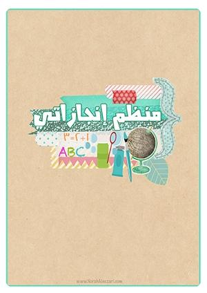 Pin By O U Uuo U On Dolls School Banner School Labels Print Planner