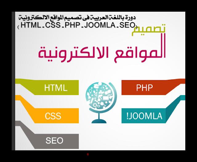 Encyclopedia Of Programs دورة باللغة العربية فى تصميم المواقع الالكترونية Html Css Php Joomla Seo ستوفر عليك 450 دولار Joomla