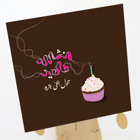 Happy birthday to you – Birthday Greetings in Arabic