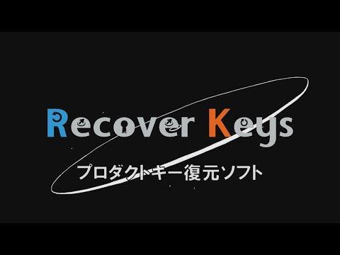 Recover Keys -インストールしているソフトの忘れたプロダクトキーを復元- | 株式会社GING