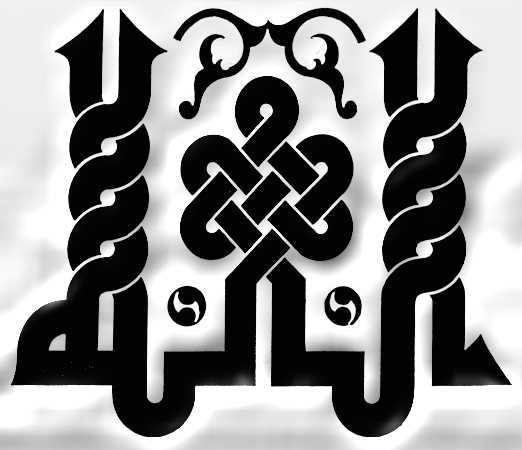 "Allah Écrit En Arabe calligraphie arabe : al- kufi al-muzaffar ""allah"" | illustrations"