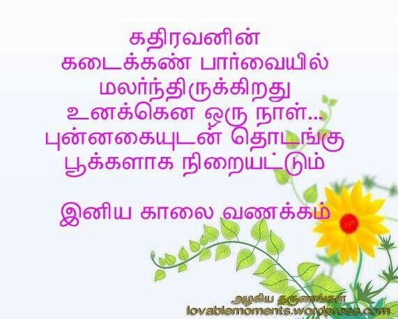 Good morning | Tamil | Pinterest