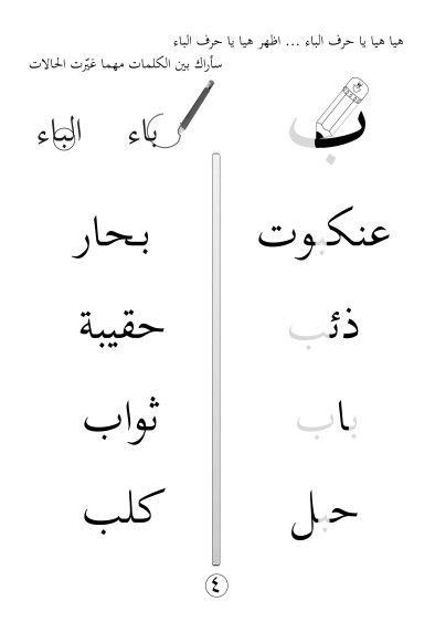4 أميز الحرف في الكلمات Learning Arabic Learn Arabic Alphabet Alphabet Activities Preschool