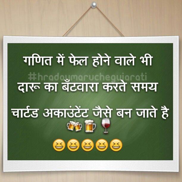 Hindi Jokes, Funny