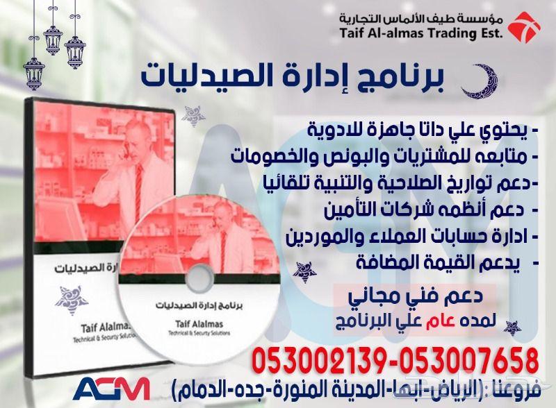 برنامج صيدليات الدواء برنامج صيدليات الكويت برنامج صيدليات مجانى برنامج صيدليات مفتوح المصدر برنامج صيدليات العزبي برنامج صيدليات المتحد Taif Trading Pll