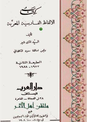 الالفاظ الفارسية المعربة تأليف السيد ادى شير Learn Farsi Books Free Download Pdf Free Online Library