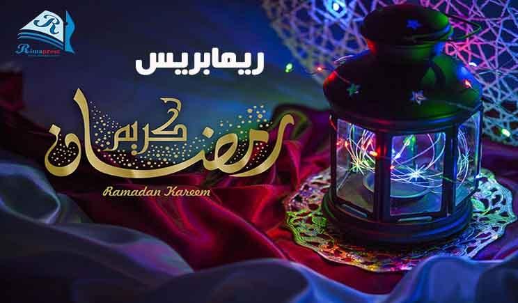 رمضان يوم السبت وريمابريس تبارك للقراء الشهر الكريم Ramadan Ramadan Kareem Pink Unicorn