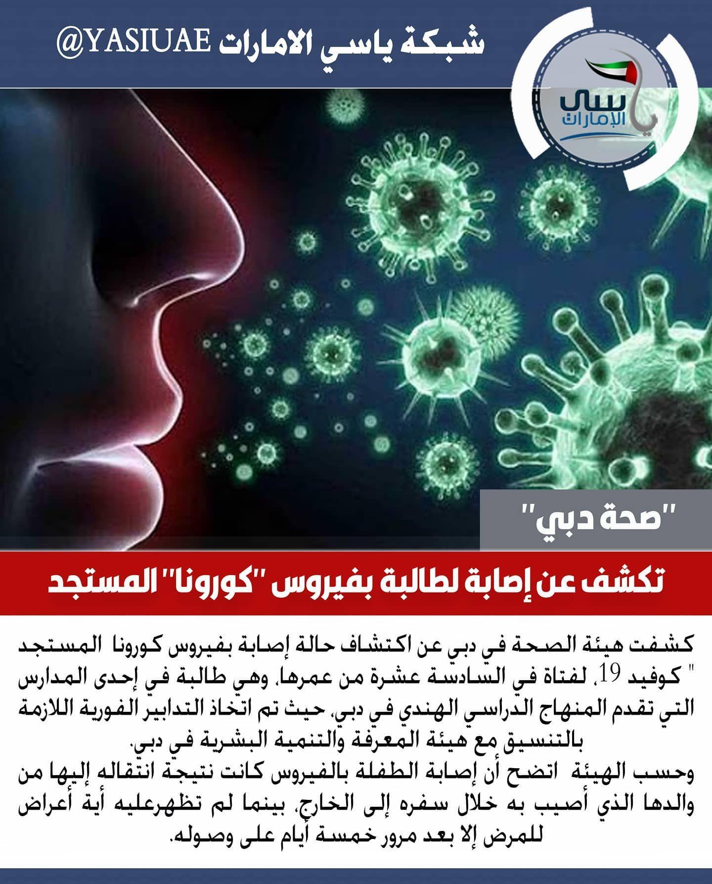 ياسي الامارات صحة دبي تكشف عن إصابة لطالبة بفيروس كورونا المستجد كشفت هيئة الصحة في دبي عن اكتشاف حالة إصابة بفير Pandora Screenshot Screenshots Pandora