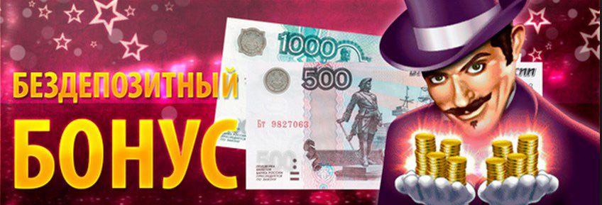 Казино онлайн на деньги украина с бонусом за регистрацию онлайн казино для андроид