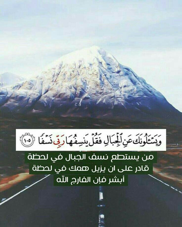 يااا رب انسف جبال الهم التي هدتني و أذبلتني يا رب يا رب Quran Verses Islamic Phrases Quran Quotes Verses