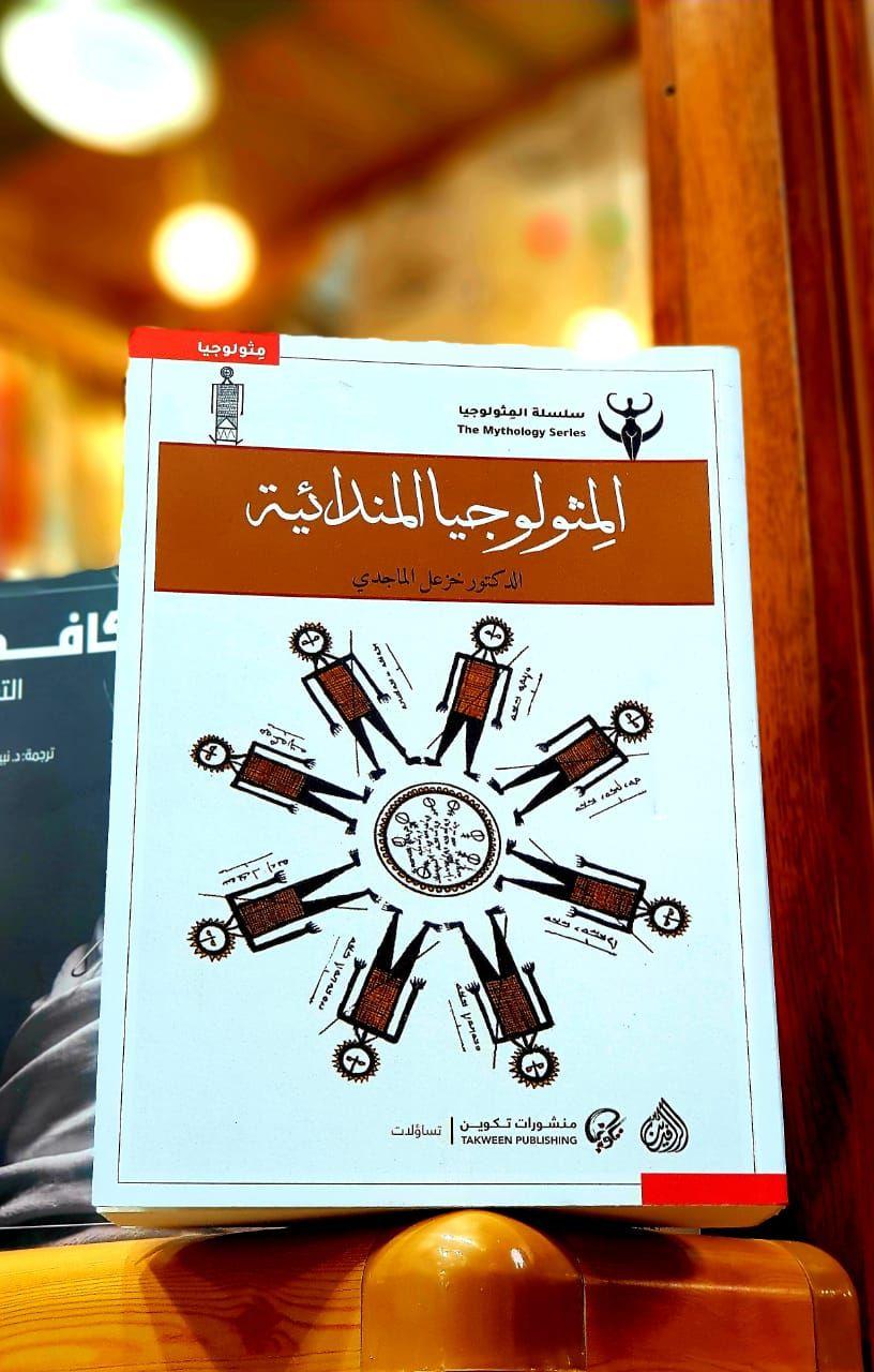 ربما يكون هذا الكتاب هو الأول من نوعه في المكتبة العربية والمكتبة الأجنبية معا فهو يتطرق إلى موضوع نادر يتهي ب منه كثيرون بسبب حا Books Book Cover Mythology