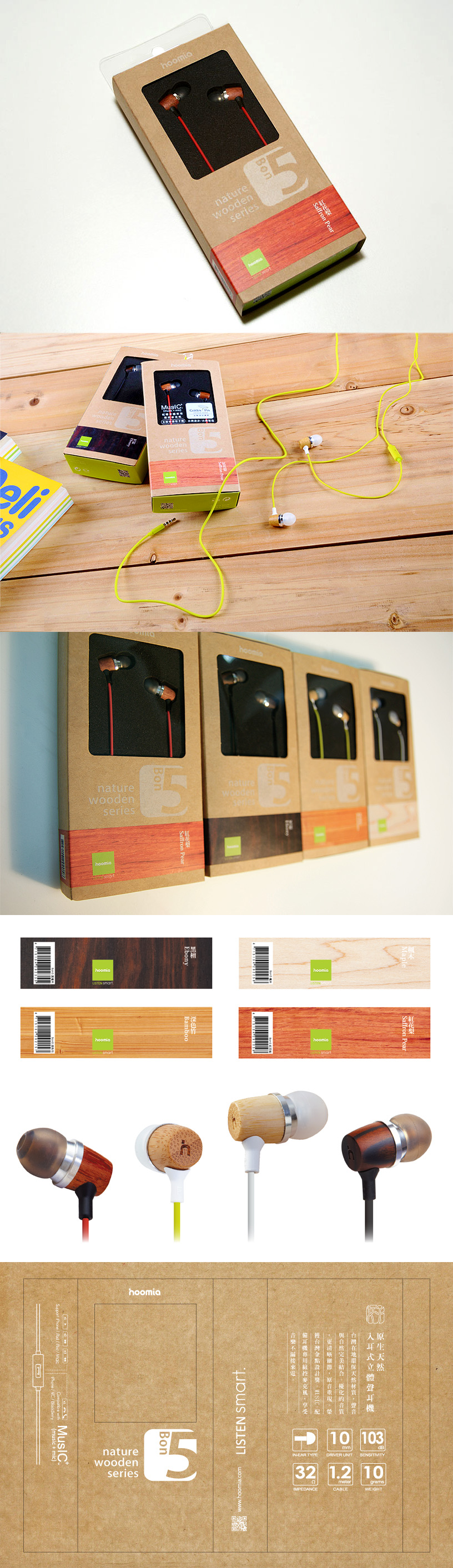 hoomia Bon5 nature wooden series earphone packaging design.