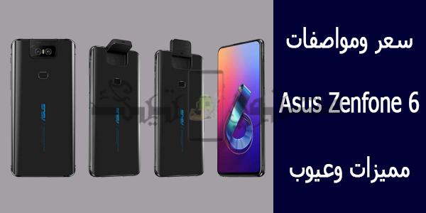 سعر ومواصفات Asus Zenfone 6 مميزات وعيوب محتوي تيك Asus Zenfone Galaxy Phone Samsung Galaxy Phone