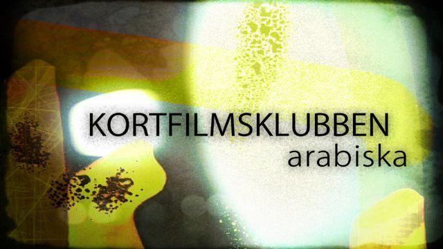 Kortfilmsklubben - arabiska