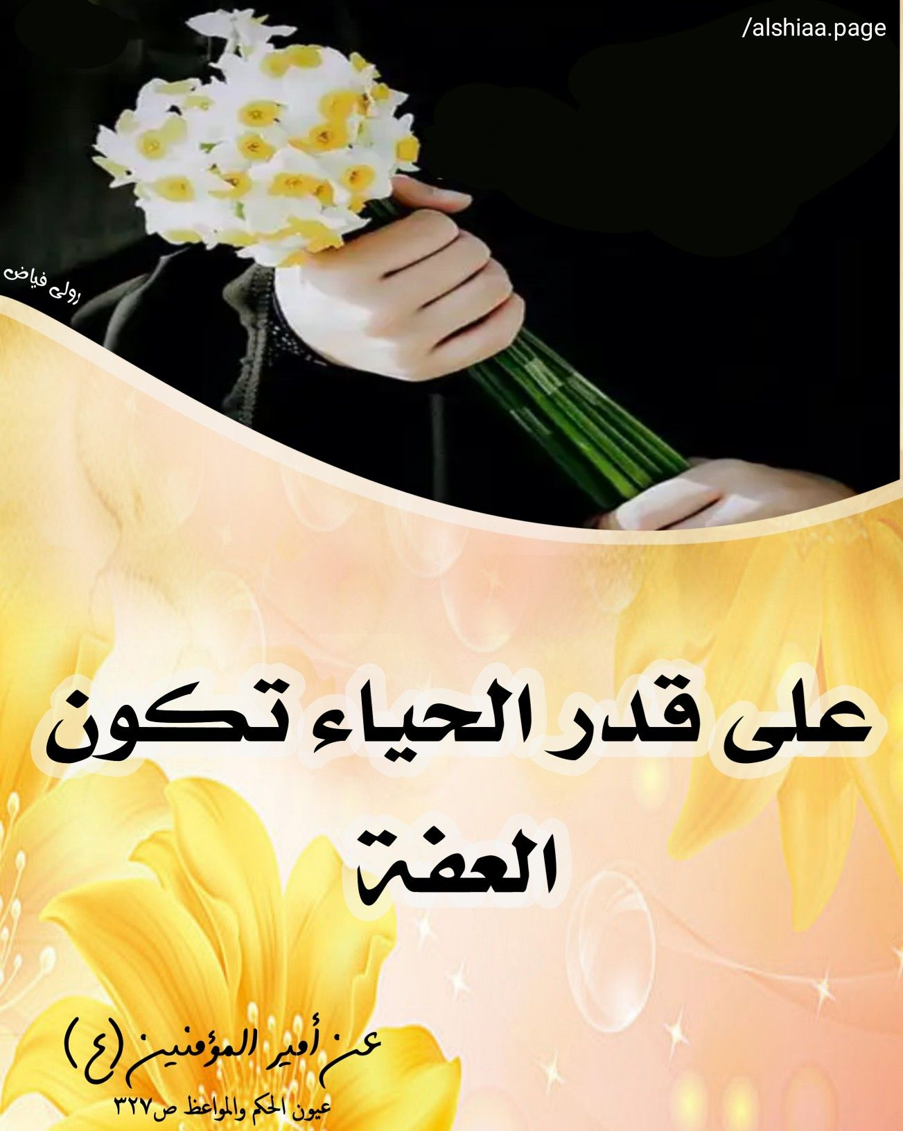 الحياء حديث العفة الإمام علي Islamic Quotes Arabic Words Words