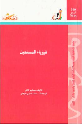 كتاب فيزياء المستحيل Pdf تحميل مباشر Physics Teaching Science