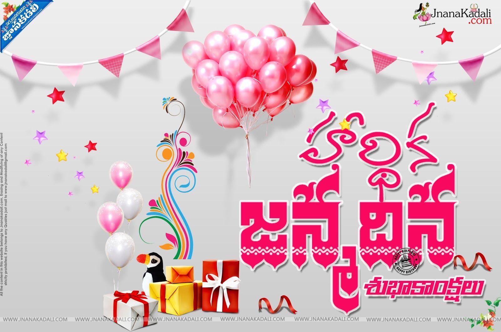 Happy Birthday Wishes In Telugu in 2020 Happy birthday