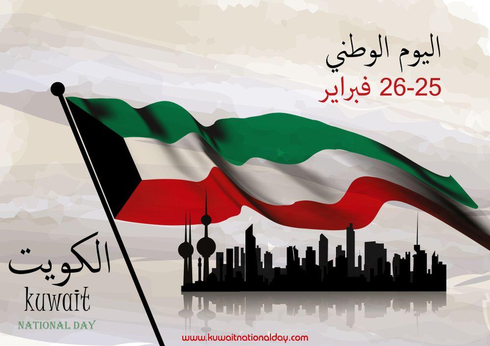 Happy Kuwait National Day Images Kuwait National Day National Day Disney Princess Images