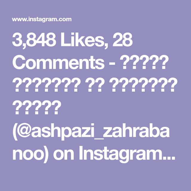 3 848 Likes 28 Comments ترجمه دستورها از سایتهای معتبر Ashpazi Zahrabanoo On Instagram Ginger Pear Cheesecake چیزکیک گلابی و ز Instagram Beauty Cooking