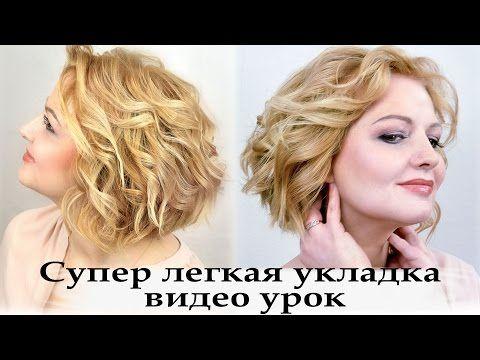 Причёски на короткие волосы ютуб