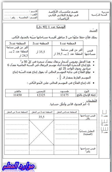 إمتحانات السنة الخامسة للثلاثي الثاني 3 نماذج من كل إمتحان موارد المعلم Positive Quotes Education Gafsa