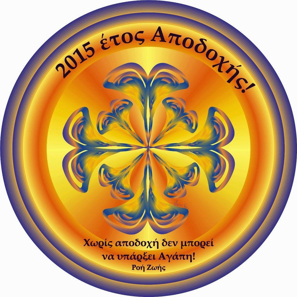 ΡΟΗ ΖΩΗΣ: 2015 έτος Αποδοχής!