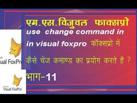 11 change command in foxpro Foxpro Tutorial in hindi | Command