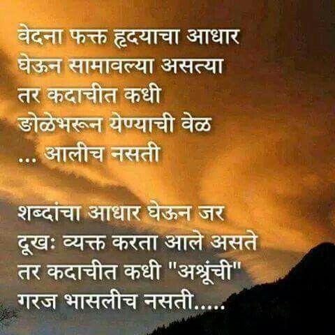 Maitri marathi poetry