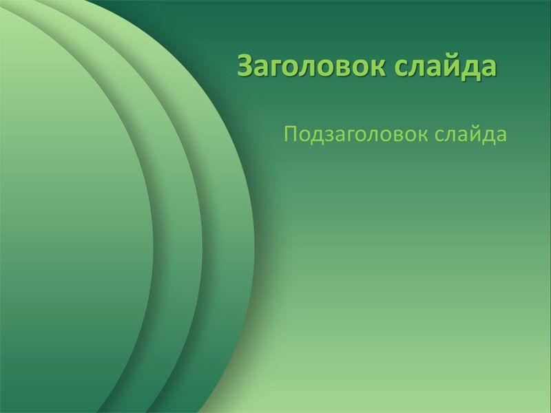 Достопримечательностях города фон для презентации powerpoint абстракция пимоненко жница