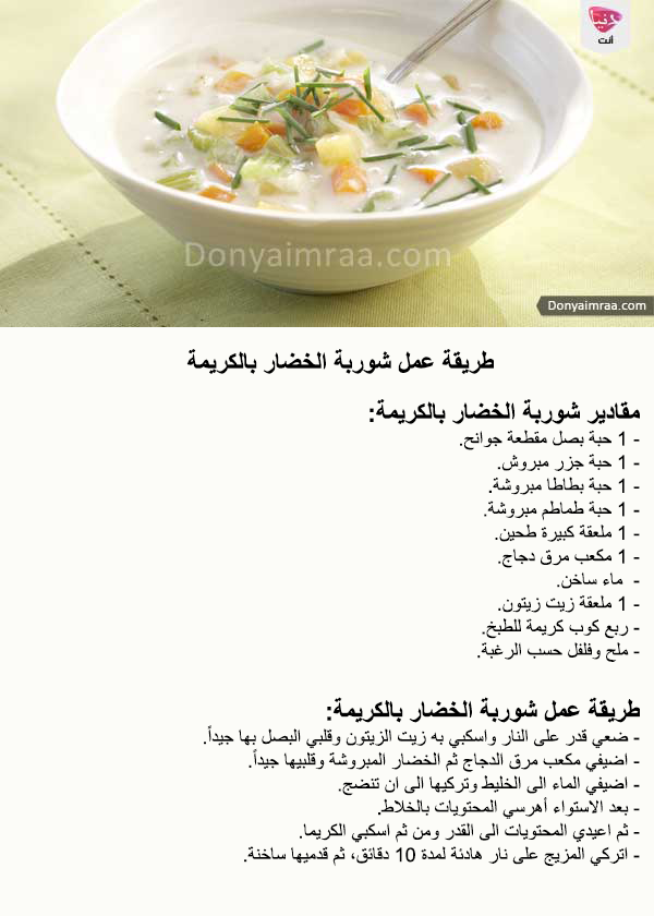 شوربة خضار ١ Cooking Recipes Egyptian Food Recipes