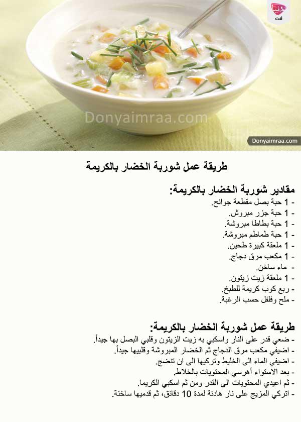 شوربة خضار ١ Egyptian Food Lamb Recipes Food Recipies