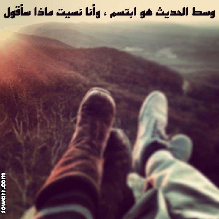 صور مضحكة صور اطفال صور و حكم موقع صور Arabic Quotes I Love My Hubby Arabic Quotes Enjoy Life